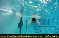 آموزش شنا تصویری به صورت کامل