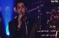 """اجرای زندهٔ ترانهٔ """"سلام آخر"""" _ احسان خواجه امیری"""