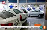 یک مسئول حوزه خودرو: فعلا خودرو نخرید؛ ۲۰ تا ۳۰ درصد حباب دارد