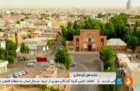 Iran Qazvin city, Tourism attractions report جاذبه های گردشگری قزوین ایران  (توریستی)