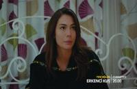 قسمت 33 سریال پرنده سحرخیز - Erkenci Kus با زیرنویس فارسی