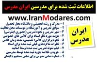 اطلاعات درج شده برای مدرسین تدریس خصوصی در سایت ایران مدرس