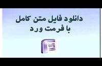 دانلود پایان نامه - بررسی حقوقی فرزندخواندگی با تکیه بر قوانین حمایت از کودکان در ایران...