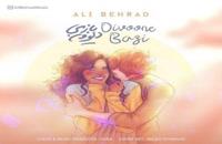 دانلود آهنگ جدید و زیبای علی بهراد با نام دیوونه بازی