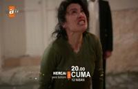 قسمت 5 سریال بی وفا - Hercai با زیرنویس فارسی