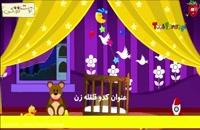 ترانه شاد لالایی - فارسی توت فرنگی  (موزیک)