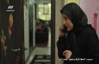 دانلود قسمت 50 (آخر) سریال لحظه گرگ و میش پخش 24 اسفند 97