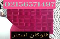 دستگاه مخملپاش -پودر مخمل -چسب مخمل 02156571497