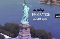 وضعیت ویزای لاتاری در ایران