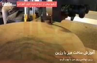 آموزش کامل ساخت میز با رزین