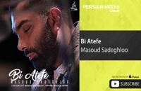 Masoud Sadeghloo - Bi Atefe ( مسعود صادقلو - بی عاطفه)