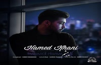 آهنگ برگردی پیشم از حامد خانی(پاپ)