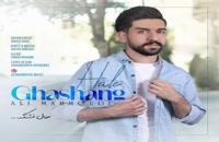 موزیک زیبای حال قشنگ از علی محمودی