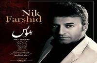 دانلود آهنگ فرشید نیک بنویس (Farshid Nik Benvis)