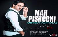 Amir Mottaghi Talab Mah Pishooni