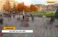 اشتوتگارت آلمان آرامش بخش ترین شهر جهان و شهر مرسدس بنز و پورشه - بوکینگ پرشیا bookingpersia
