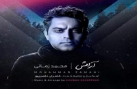 موزیک زیبای نترس از محمد زمانی