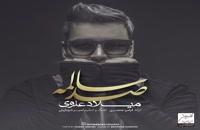 دانلود آهنگ میلاد علوی صد سالمه (Milad Alavi 100 Saalameh)