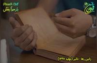 آهنگ فوقالعاده شاد و عاشقانه «تاثیر» از راتین رها