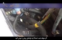فیلم آموزشی نحوه  تعویض رادیاتور خودرو