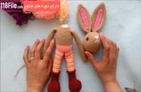 آموزش عروسک های بافتنی - WWW.118FILE.COM