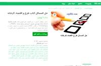 دانلود حل المسائل کتاب طرح و اقتصاد کارخانه PDF