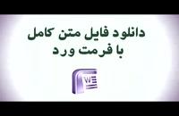 دانلود پایان نامه دربارهاسرای آزاد شده