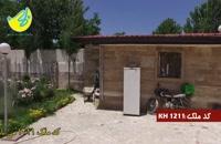 فروش باغ ویلا در خوشنام ملارد کد1211 املاک بمان