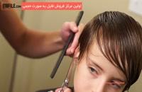 آموزش مدل موی محمدرضا گلزار