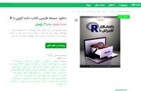 دانلود رایگان نسخه فارسی کتاب داده کاوی با PDF R