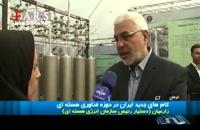 پیشرفت ایران در حوزه فناوری هسته ای