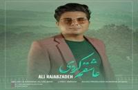 علی رجب زاده آهنگ عاشقم کردی