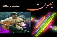 """ترانهٔ """" بمون """" _ محسن یگانه"""