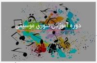 آموزش تئوری موسیقی به زبان ساده