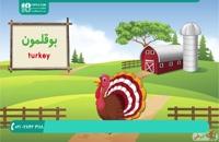 آموزش کلمات انگلیسی به کودکان _ 09130919448