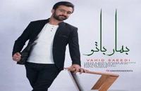 دانلود آهنگ وحید سعیدی بهار با تو (Vahid Saeedi Bahar Ba To)