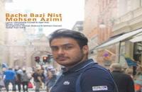 Mohsen Azimi Bache Bazi Nist