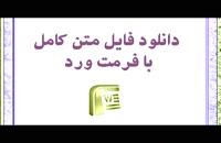 دانلود پایان نامه ارشد : بررسی وضعیت مشتری مداری و عوامل موثر بر آن در بازار زنجان...
