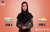 فیلم آموزشی چگونه USB 3 را از USB 2 تشخیص دهیم