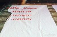 قیمت دستگاه مخمل پاش۰۲۱۵۶۶۴۶۲۹۷