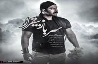 موزیک زیبای سرباز بی قرار از سیدمیلاد حسینی