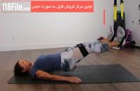 آموزش TRX در خانه بصورت مرحله به مرحله
