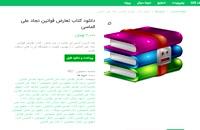 دانلود رایگان کتاب تعارض قوانین نجاد علی الماسی pdf
