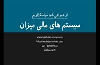 پست الکترونیکی فیش حقوقی - نرم افزار حقوق و دستمزد میزان