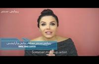 آموزش آرایش صورت یا کانتور صورت , میکاپ صورت , زیبایی سنتر