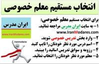 راهنمای انتخاب معلم خصوصی از سایت تدریس خصوصی ایران مدرس