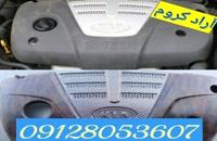 فانتا کروم پاششی/02156571305/ساخت دستگاه کروم پاش آراد کروم/09128053607/*