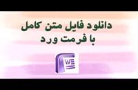 پایان نامه - مطالعه تطبیقی حق حبس در معاملات معاوضی در حقوق ایران و فقه اسلامی...