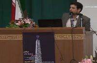 سخنرانی استاد رائفی پور - نقد فرقه بهائیت - 1391.2.18 - یزد - اردکان