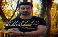دانلود آهنگ رحمان جعفری قفس (Rahman Jafari Ghafas)